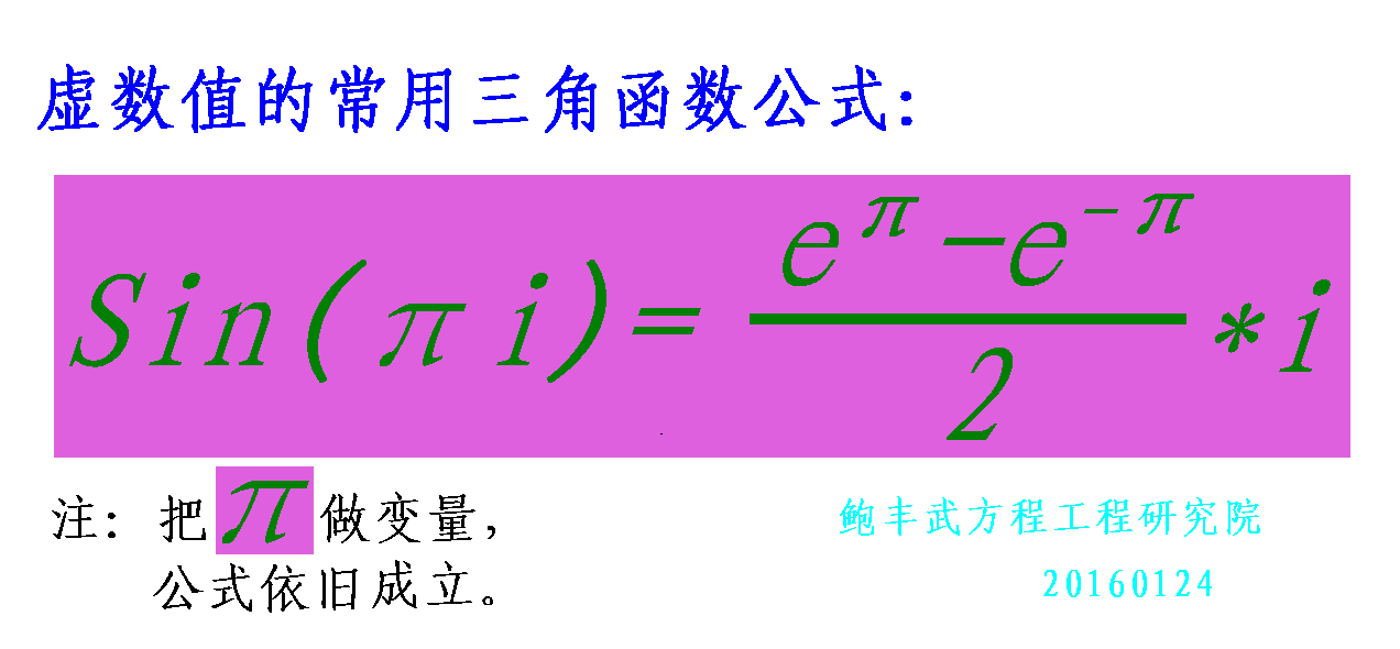 的三角函数计算公式