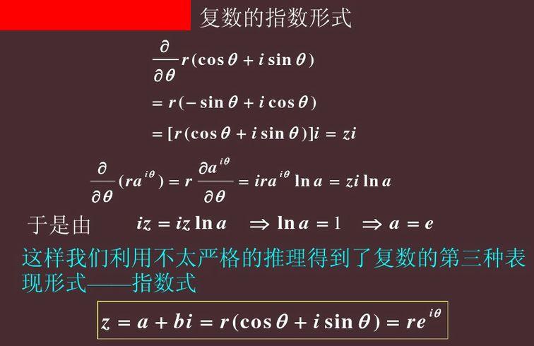 复数欧拉公式,研读过程中的一个问题,一个式子看不懂 数学中国 高清图片